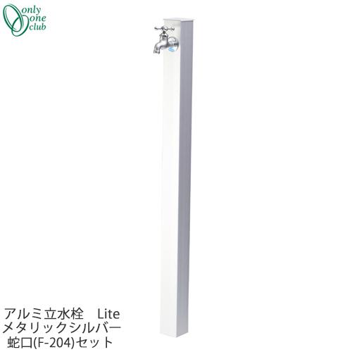 立水栓 水栓柱アルミ立水栓 Lite メタリックシルバー 蛇口(F-204)セットONLY ONE/オンリーワン [GM3-ALSCF]