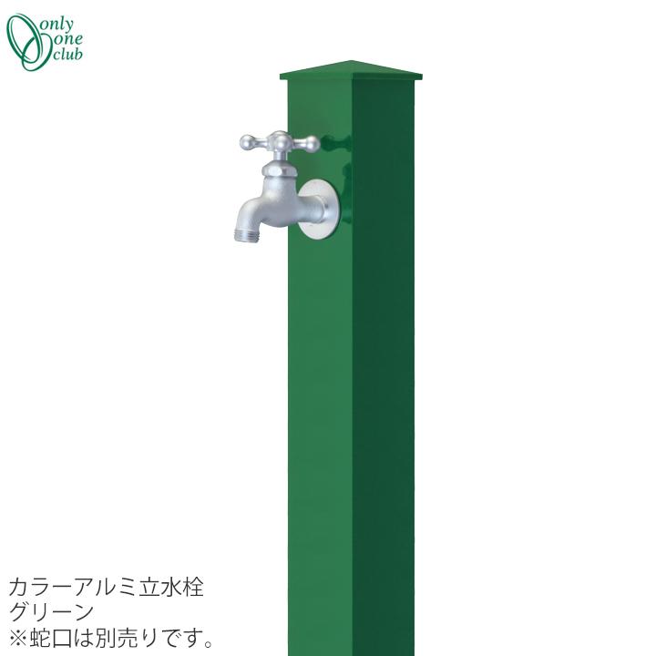 立水栓 水栓柱カラーアルミ立水栓 グリーンONLY ONE/オンリーワン [GM3-AL-100G]