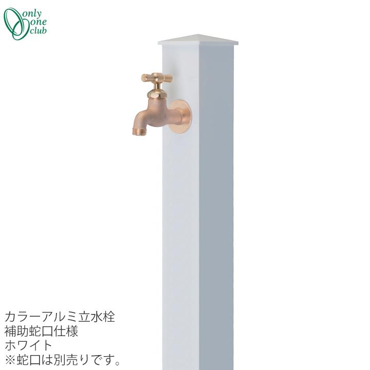 立水栓 水栓柱補助蛇口/二口蛇口カラーアルミ立水栓 補助蛇口仕様 ホワイトONLY ONE/オンリーワン [GM3-AL-105W]
