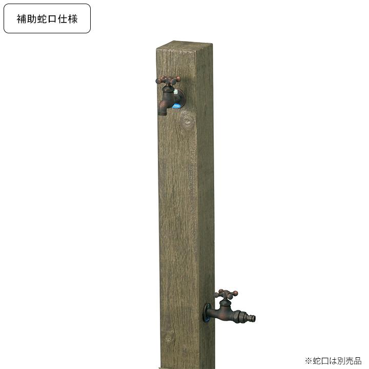 立水栓ユニット ラフウッド 補助蛇口仕様 カラー:ラフオリーブ AB-SAW1 ニッコーエクステリア nikko 【メーカー直送・代金引換不可】