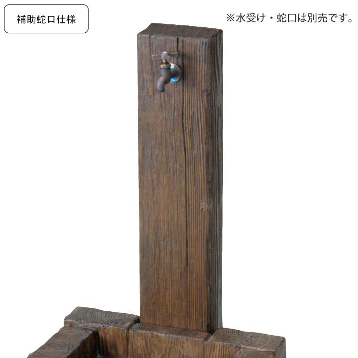 枕木タイプ立水栓/水栓柱 補助蛇口/二口蛇口 仕様 ブラウンLS-AW2(ランバータイプ)[ニッコーエクステリア]【メーカー直送・代金引換不可】