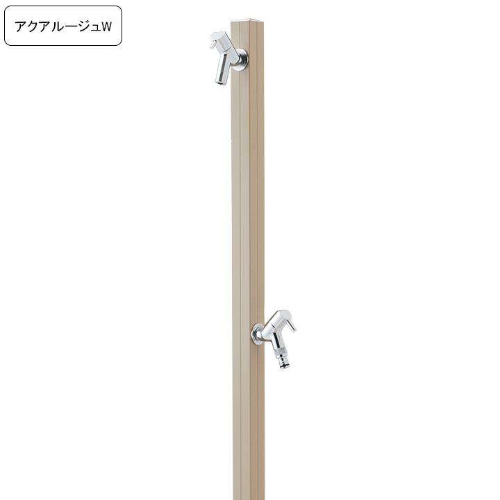 専用蛇口/補助蛇口付き水栓柱アクアルージュW/AQUA ROUG W  ベージュ 【メーカー直送品/代金引換不可】
