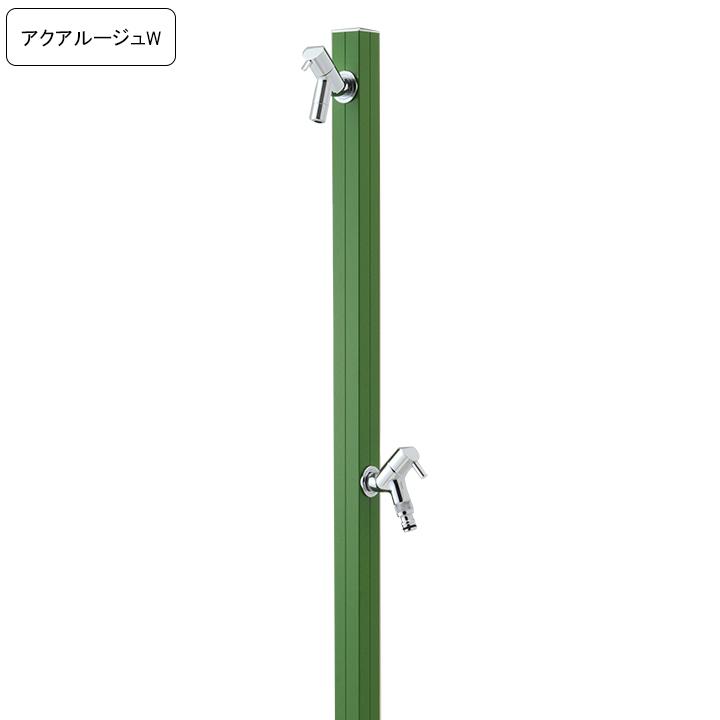 専用蛇口/補助蛇口付き水栓柱アクアルージュW/AQUA ROUG W  オリーブグリーン 【メーカー直送品/代金引換不可】
