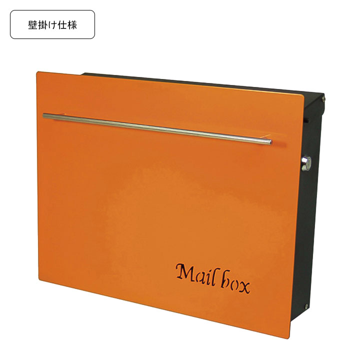 ノイエキューブ 壁掛け仕様 マンダリンオレンジ郵便ポスト ONLY ONE/オンリーワン