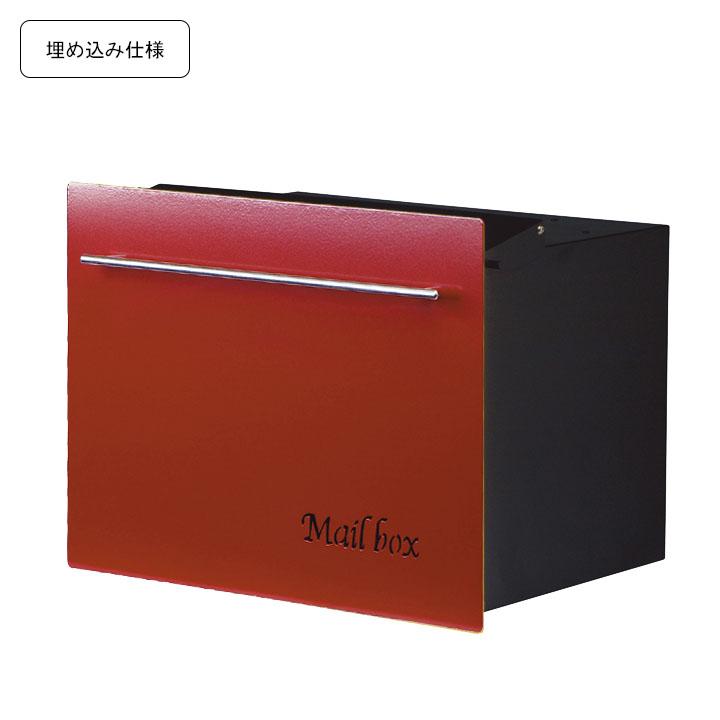 ノイエキューブロング(壁・ブロック埋め込み仕様)ワインレッド郵便ポスト ONLY ONE/オンリーワン