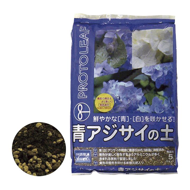 【放射線量検査済み】だから安心・安全!鮮やかな青・白を咲かせる!! 【プロトリーフ】青アジサイ(紫陽花)の土 5リットル