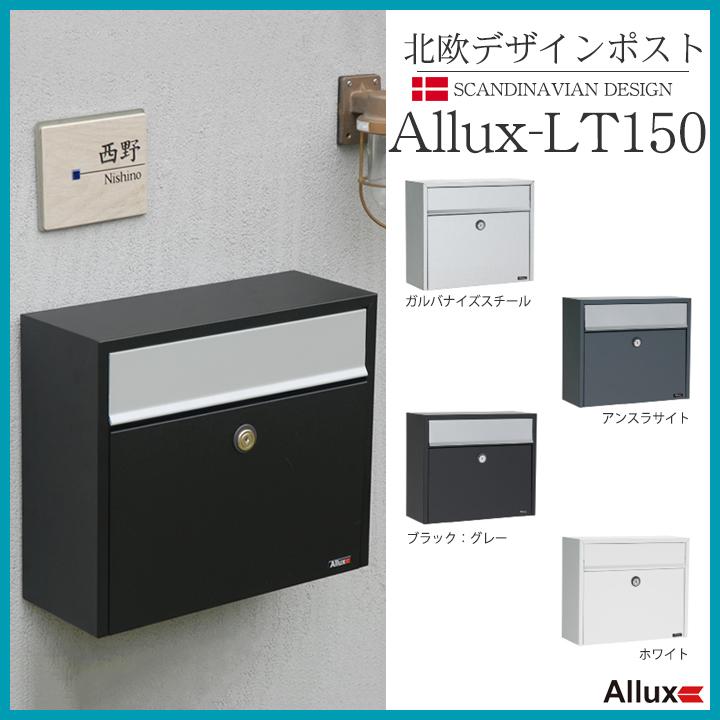 【メーカー直送/代金引換不可】Allux(アルックス)製メールボックスパブリックシリーズ「ALLUX-LT150」前入れ前出し/壁付け/鍵付き郵便ポスト