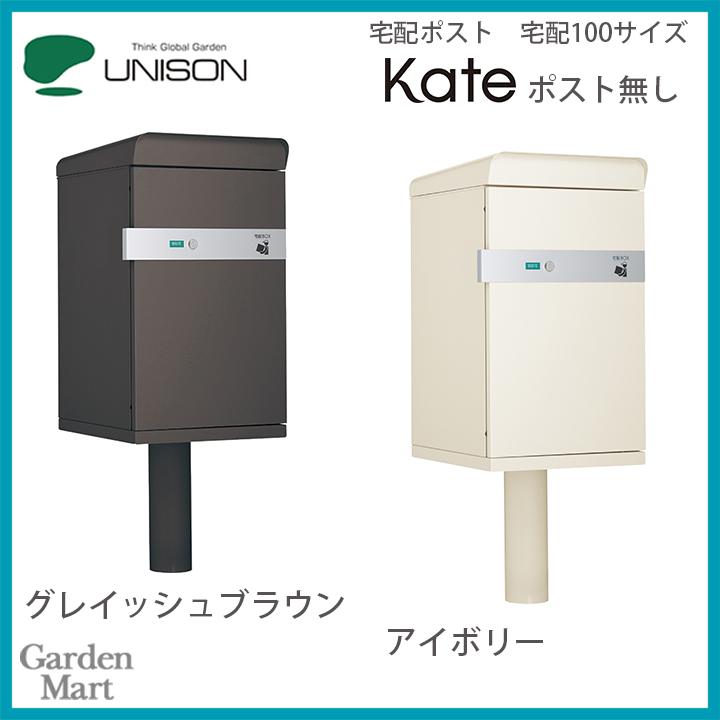 【メーカー直送/代金引換不可】【ユニソン】大容量に対応したスタンドタイプ宅配ポストポスト無し Kate/ケイト