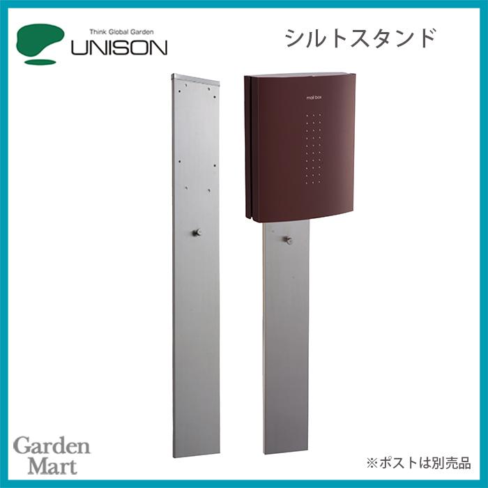 【ユニソン/メーカー直送・代金引換不可】郵便ポストオプションシルトスタンド