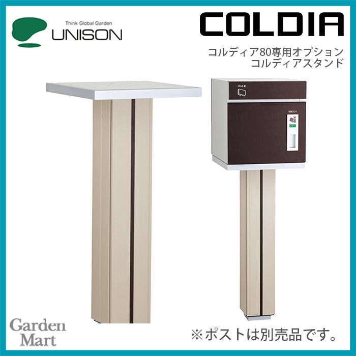 【ユニソン/メーカー直送・代金引換不可】郵便ポストオプションコルディア80専用オプションコルディアスタンド