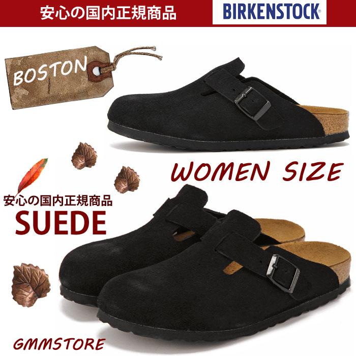 ビルケンシュトック ボストン スエード 【幅狭 36~39サイズ】 birkenstock boston suede ビルケン ボストン 【BLACK】 幅狭 レディース 対応サイズ 060493