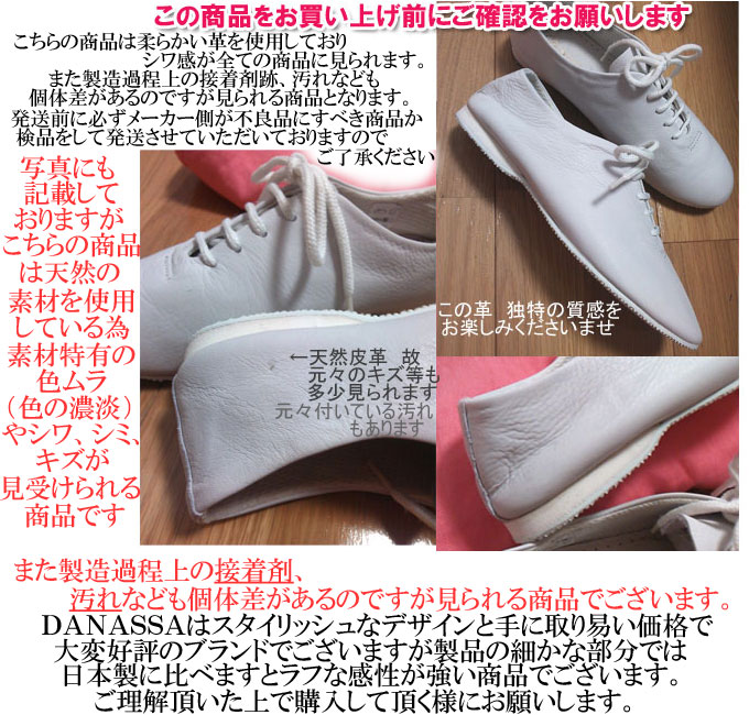 Immediate delivery * and summer white * ダナッサ lace-up DANASSA JAZZ SHOES ダナッサ Jazz shoe (WHITE: white) leather dance shoes lace shoes