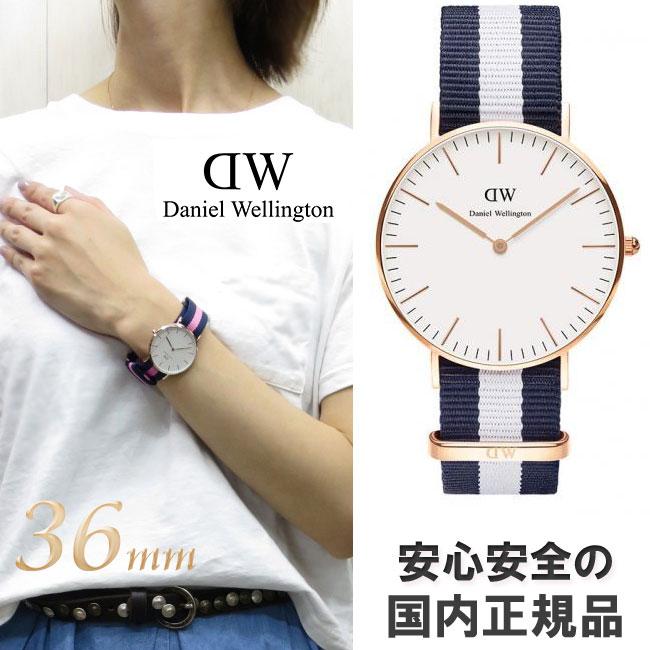 国内正規品 ダニエルウェリントン 36  Daniel Wellington 腕時計 グラスゴー/ローズ 36mm メンズ レディース 0503 2年保証