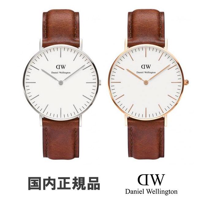 国内正規品 ダニエルウェリントン Daniel Wellington 0507dw 0607dw 腕時計 2年保証 36mm メンズ レディース