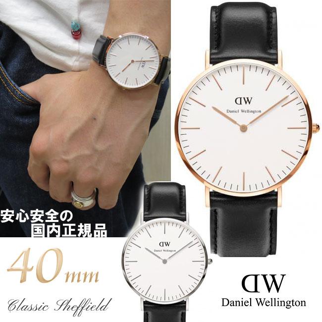 国内正規品 ダニエルウェリントン 40mm  Daniel Wellington 腕時計 シェフィールド ローズ 40 レディース メンズ シルバー ゴールド 0107dw 0206dw