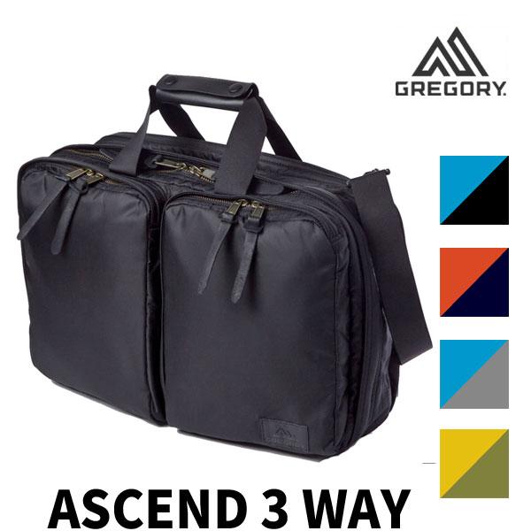 【 ビジネスバッグ 】GREGORY : グレゴリーASCEND 3WAY アセンド3ウェイ 【 ブラック インディゴ グリーン シルバーグレー 】 ASCEND 3 トート ショルダーバッグ バックパック PCスリーブ付き