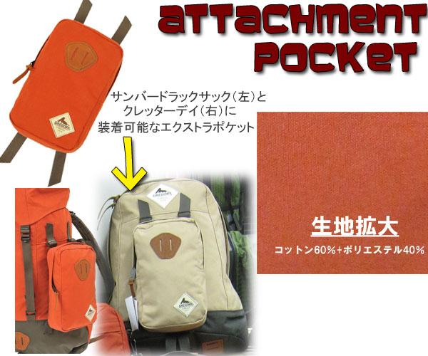 格雷戈里: 格雷戈里太阳鸟 (太阳鸟系列): 口袋附件口袋附件