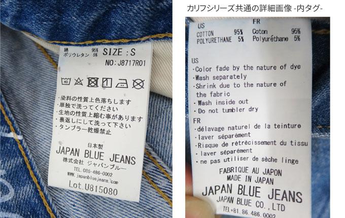 J8717RW 新品番でSML表記に【正規販売代理店】 ジャパンブルージーンズ CALIF. ROSEWOOD / ローズウッド [ 12oz ] 【チェーンステッチにて丈つめ無料】 テーパード プレップカット JAPAN BLUE JEANS JAPANBLUE 加工 デニム カリフシリーズ JB2301