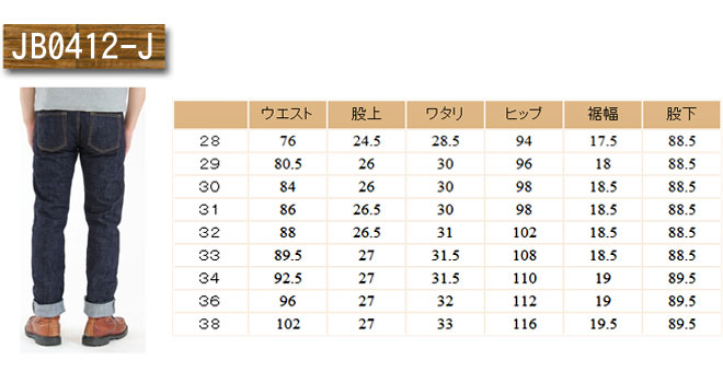 JAPAN BLUE JEANS 16.5盎司重磅 Monster Selvadge Tapered  刺绣 【免费换拉链 修补针脚 收裤脚】 锥形牛仔裤  JAPAN BLUE 牛仔裤 [JB04S12 TAPERED 16.5oz] 锥形牛仔裤 带刺绣