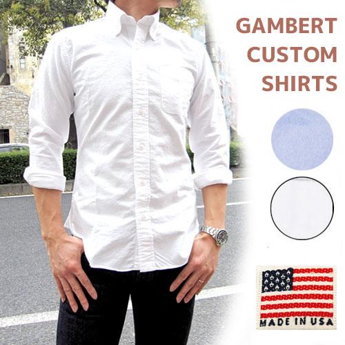GAMBERT CUSTOM SHIRT ( ギャンバートカスタムシャツ )SKGMBT-01 オックスフォード ボタンダウンシャツ L/S B.D. SHIRT OXFORD WASHED 【全2色】ギャンバード HAND MADE IN AMERICA