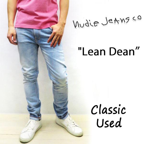 【★】 NUDIE JEANS LEAN DEAN ヌーディージーンズ リーンディーン クラシックユーズド[ (N862) CLASSIC USED ] 47161-1140 SKU#112652 LEANDEAN nudie jeans ヌーディージーンズ メンズ レディース