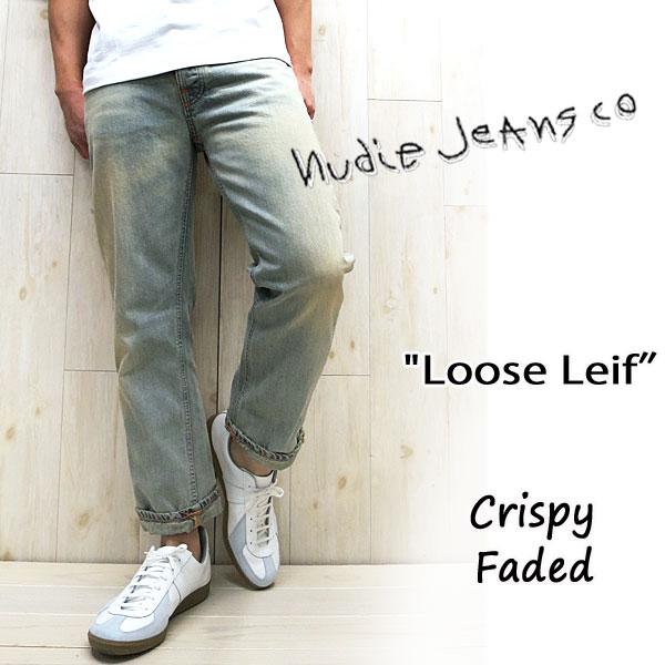 【★】在庫限りセール SALE  NUDIE JEANS ( ヌーディージーンズ )LOOSE LEIF [ Crispy Faded ] (565) / ルーズリーフ [ クリスピーフェイデッド ] 45161-1098 SKU#112327 LOOSELEIF nudie jeans ヌーディージーンズ メンズ