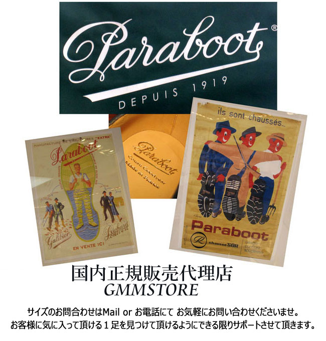 长时间最喜欢的如果这个品牌 ! PARABOOT (parabots) 尚博尔 (シャンボート シャンボード) 颜色: 颜色: 咖啡厅 (深棕色) (710707) paraboot 香波堡