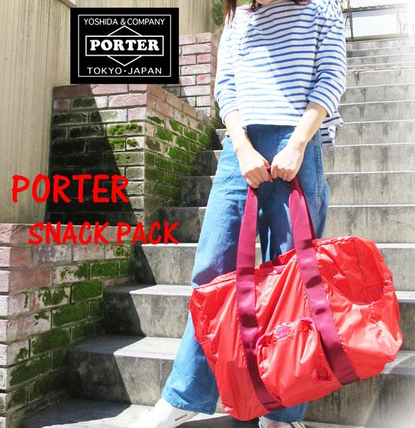 【 パッカブル 旅行 出張 買い付けに 】吉田カバン PORTER SNACK PACK  PACKABLE BOSTON BAG 【 ポーター スナックパック 】 ボストンバッグ 持ち運び可能 【2色】 609-09800  軽量290g サブバッグ