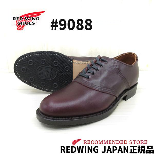 #9088 【選べるケア用品1点付】 RED WING 【 レッドウィング 】 Mil-1 Saddle Oxford オックスフォード# 9088 BLACK CHERRY
