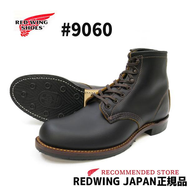 再入荷【限られたSHOP限定品】 #9060 【選べるケア用品1点付】【日本正規販売代理店】RED WING レッドウィング BECKMAN BOOT