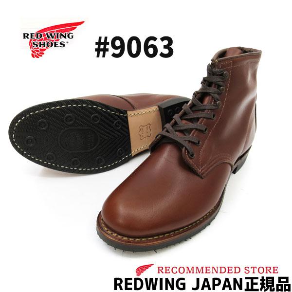 【廃盤レア商品・在庫限り】【限られたSHOP限定品】 #9063 【日本正規販売代理店】RED WING レッドウィング BECKMAN BOOT