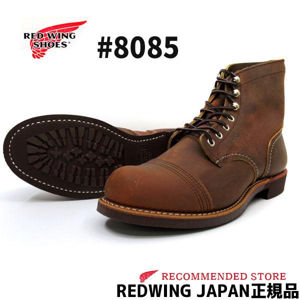 【限られたSHOP限定品】#8085 【日本正規販売代理店】RED WING レッドウィング IRONRANGE