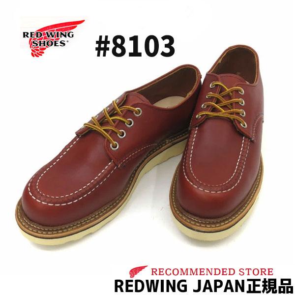 【選べるケア用品1点付】【日本正規販売代理店】RED WING レッドウィング#8103 WORK OXFORD Oro Russet PORTAGE ( オロラセットポーテージ) (赤茶色) ワイズ:D REDWING 短靴 オックスフォード レッドウイング オーロラセット