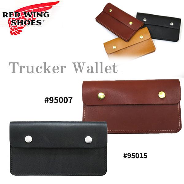 【送料無料】【日本正規販売代理店】 REDWING Trucker Wallet ( レッドウィング トラッカーウォレット ) 長財布 【 95007 95015 】【 オロラセット ブラック 】米国製 red wing レッドウイング フロンティアレザー