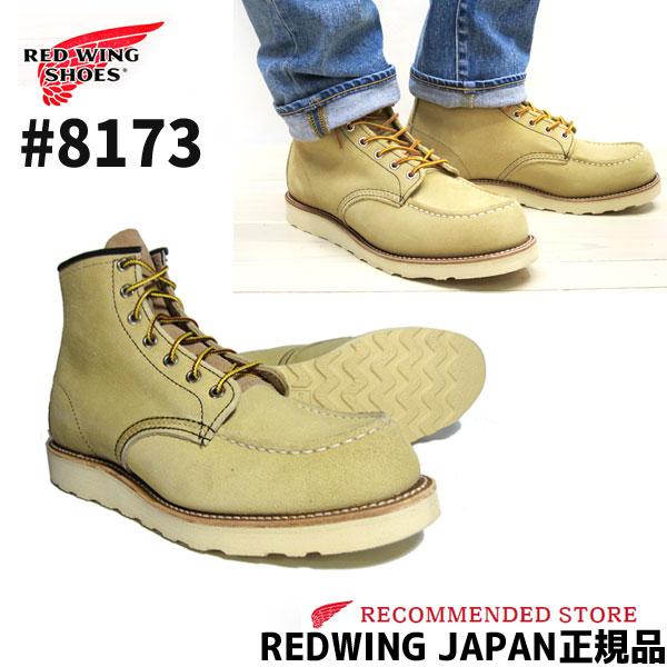 【選べるケア用品1点付】【日本正規販売代理店】RED WING 【 レッドウィング 】CLASSIC WORK#8173 6