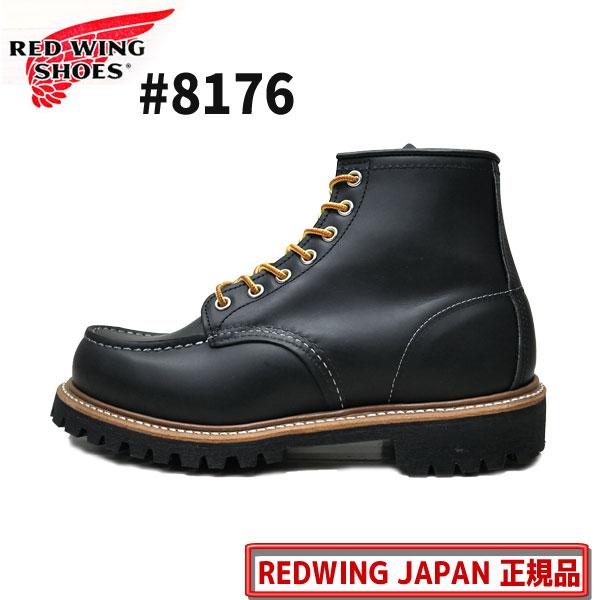 【限定】【選べるケア用品1点付】#8179のソールが違うモデル☆ ビブラムラグソール【日本正規販売代理店】RED WING【 レッドウィング 】 6