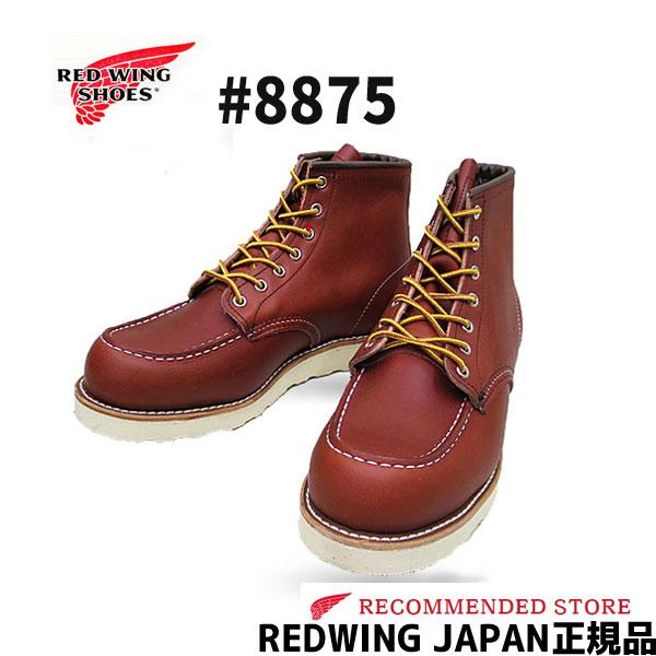 【選べるケア用品1点付】【日本正規販売代理店】RED WING 【 レッドウィング 】CLASSIC WORK#8875 6