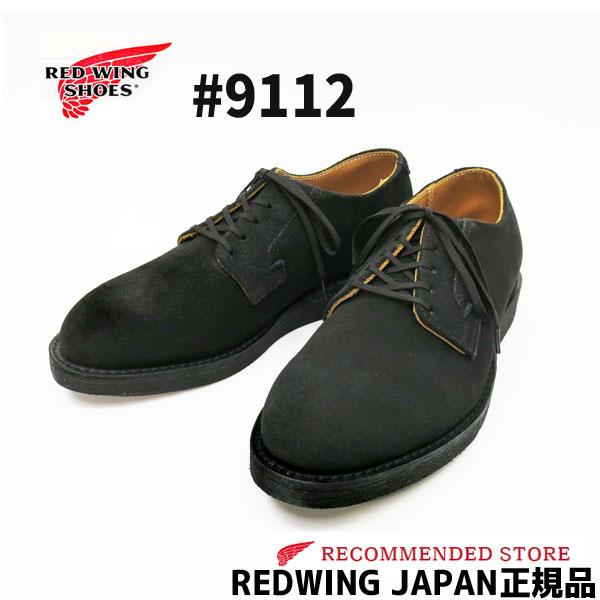 【ケア用品1点付】 定番#101 のラフアウト版 RED WING / レッドウィング 【 #9112 POSTMAN OXFORD / BLACK