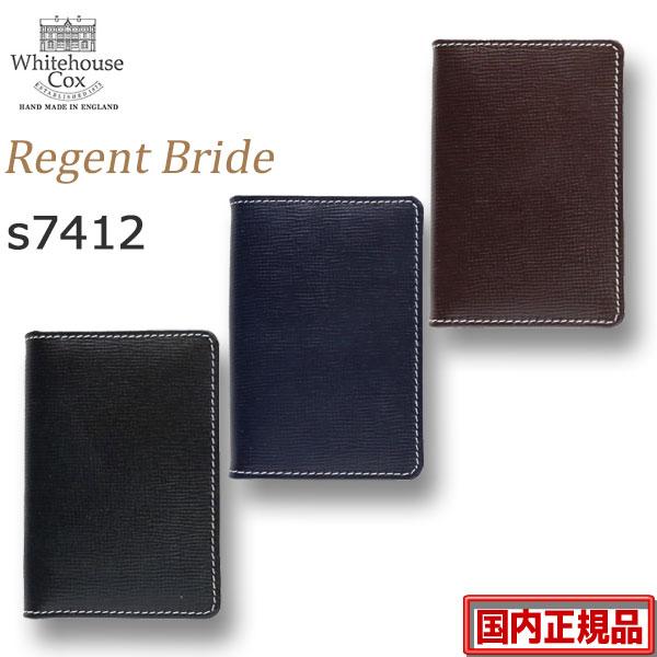 * リージェントブライドルレザー * カードケース Whitehouse Cox REGENTT / BRIDLE LEATHER : ホワイトハウスコックス  S 7412 NAME CARD CASEWHC 【3色】 S7412 ホワイトハウスコックス