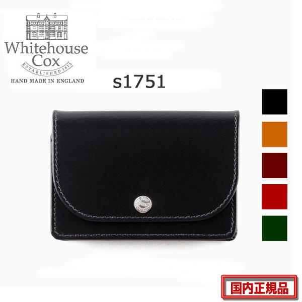 【 S1751 カードケース 】 正規販売代理店Whitehouse Cox S1751 NAME CARD CASE ブライドルレザー ホワイトハウスコックス 名刺入れ カード入れ 【全5色】 whc