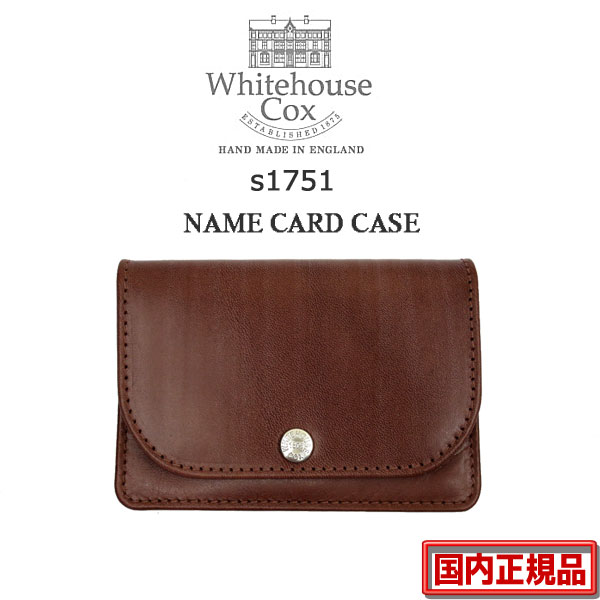 S1751 カードケース アンティークブライドルレザーが復活☆ 正規販売代理店Whitehouse Cox S1751 NAME CARD CASE with GUSSET / ANTIQUE BRIDLE ( アンティークブライドルレザー ) ホワイトハウスコックス 名刺入れ whc