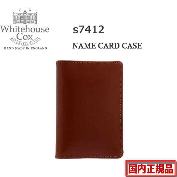 S7412 ネームカードケース アンティークブライドルレザーが復活☆ 正規販売代理店Whitehouse Cox S7412 NAME CARD CASE / ANTIQUE BRIDLE ( アンティークブライドルレザー ) ホワイトハウスコックス 名刺入れ whc