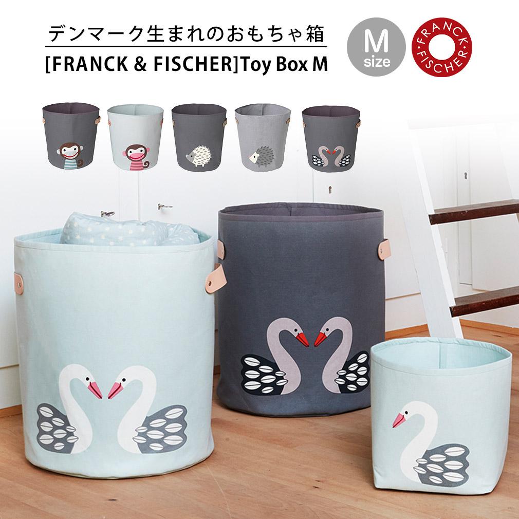 デンマーク生まれ 本店 子供部屋の収納 ランドリーにも使える オーガニックコットン100% フランク フィッシャー収納バスケット Mサイズ おもちゃ箱 小物入れ 限定特価 Box Toy M FRANCK 片付け 収納ボックス FISCHER