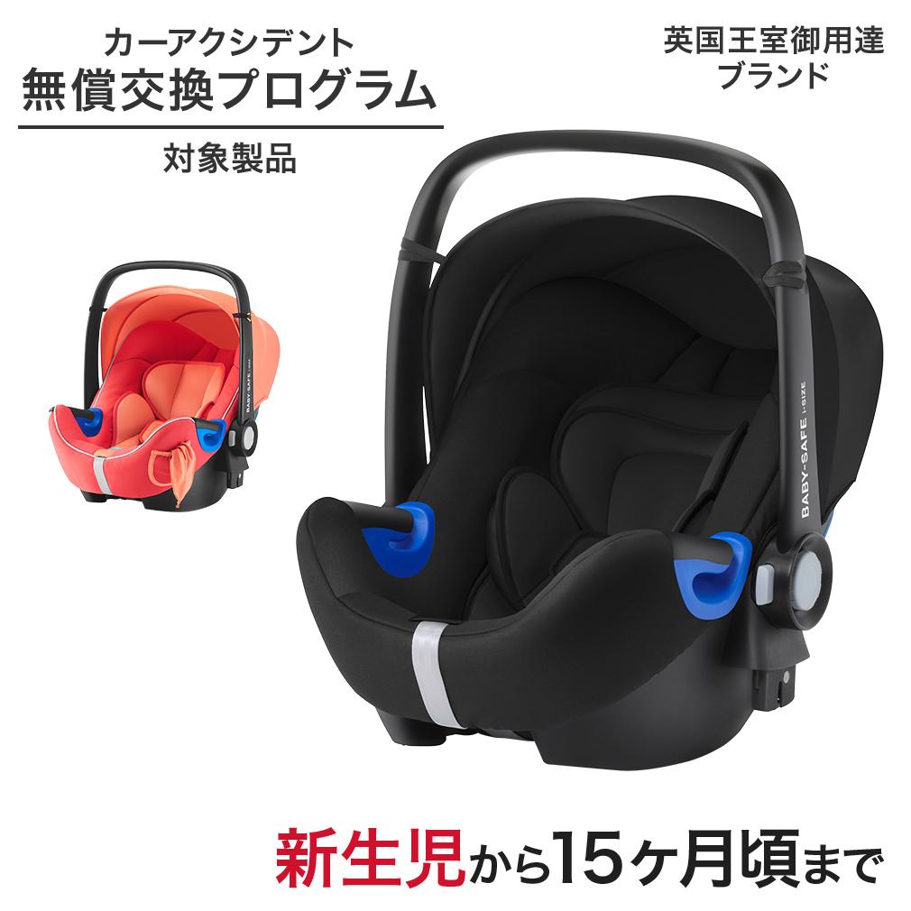 ブリタックス ベビーセーフ アイサイズ[出産 退院 ベビーチェア バウンサー チャイルドシート 新生児 トラベルシステム Britax baby safe i-SIZE]
