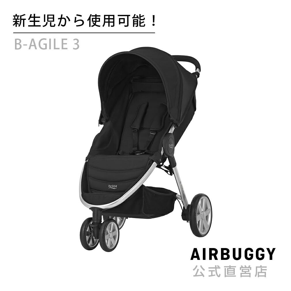 [送料無料] ビーアジャイル Britax B-AGILE 3[ベビーカー 3輪 バギー]