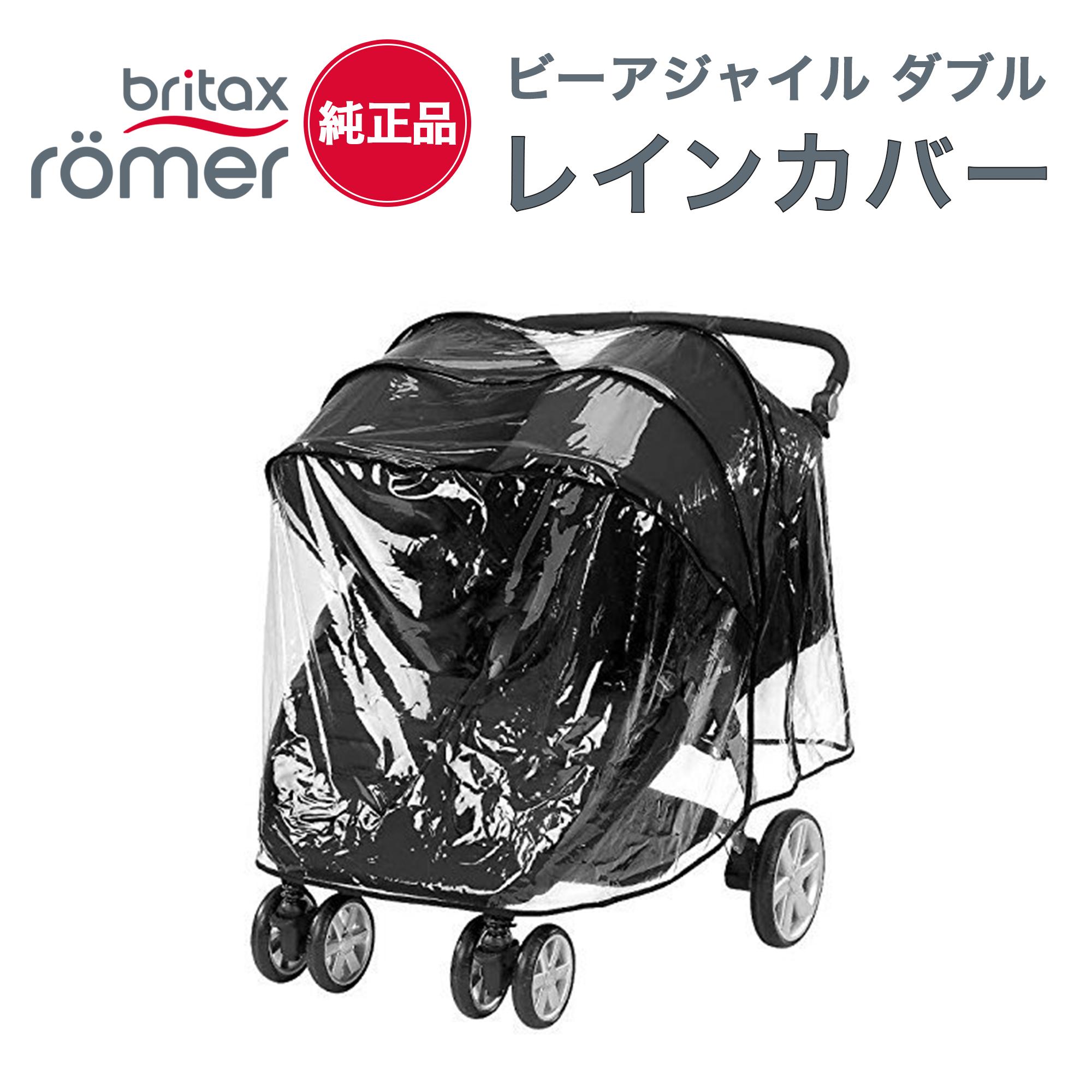 Britax B-AGILE 公式サイト ダブル専用 BRITAX 商舗 純正レインカバー 雨除け オプション ベビーカー
