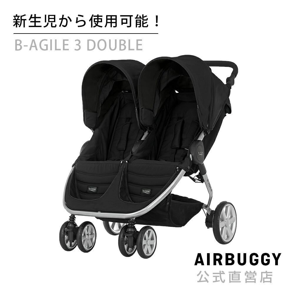 [送料無料] ビーアジャイル ダブル[ 2人乗り] Britax B-AGILE DOUBLE[ベビーカー バギー 双子用]