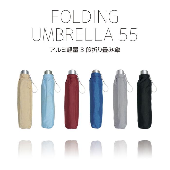 <折りたたみ傘>アルミ軽量 3段折りたたみ傘 55cm 【1箱 60本】