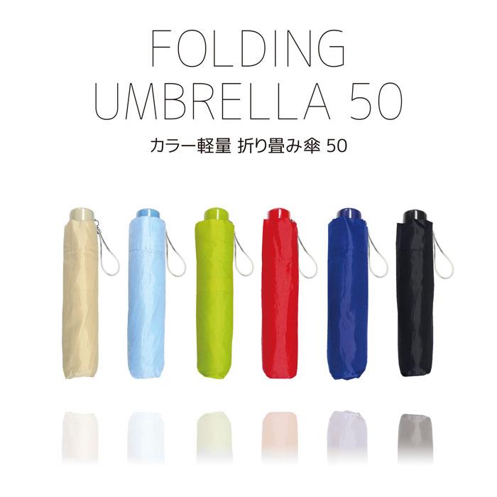 折りたたみ傘 10%OFF カラー軽量 3段折りたたみ傘 50cm 新色追加して再販 1本