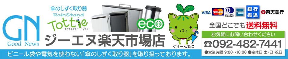 GN(ジーエヌ)楽天市場店:傘のしずく取り器など珍しい便利グッズや名入れオリジナルグッズをお届け!